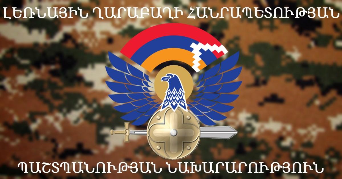 Գլխավոր | ԼՂՀ պաշտպանության նախարարության պաշտոնական կայք - nkrmil.am